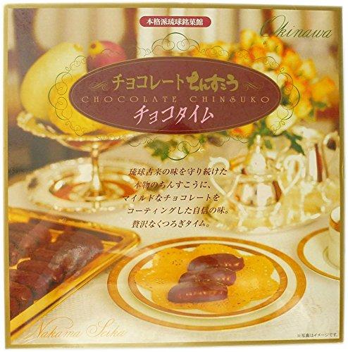 チョコレートちんすこう チョコタイム 12個入り×4箱 名嘉真製菓本舗 専門店の伝統的なちんすこうをチョコでコーティング 贅沢な新感覚スイーツ お土産にもぴったり
