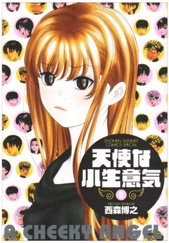 天使な小生意気 5 (少年サンデーコミックススペシャル)