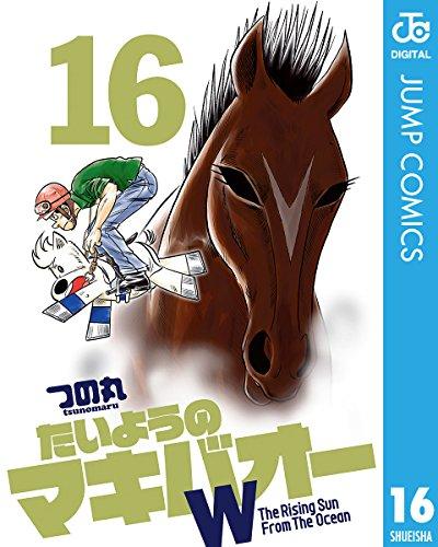 たいようのマキバオーW 16 (ジャンプコミックスDIGITAL)