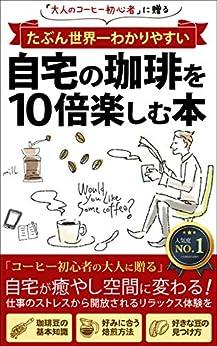[今海 問]のたぶん世界一わかりやすい【自宅の珈琲を10倍楽しむ本】: 大人のコーヒー初心者に贈る「リモートワーク」「サラリーマン」「ストレス解消」
