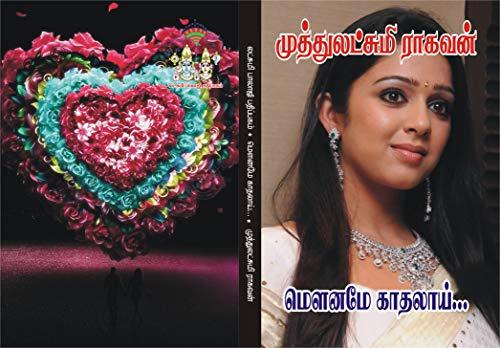 மௌனமே காதலாய்...: mounamekaathalaai (Tamil Edition) (Kindle Edition)