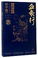 血歌行1:学府风雷(《仙剑奇侠传》小说作者管平潮全新史诗巨作,网络版点击超4亿)