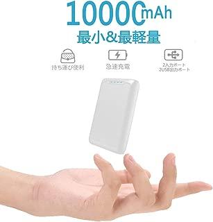 Tindon モバイルバッテリー 10000mah 大容量 最小最軽量 コンパクト 2入力ポート /2USB出力ポート搭載 携帯充電器 持ち運び充電器 ポータブル充電器 急速充電 各種スマホ対応(ホワイト)