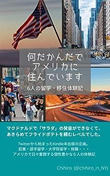 [Chihiro]の何だかんだでアメリカに住んでいます: 6⼈の留学・移住体験記