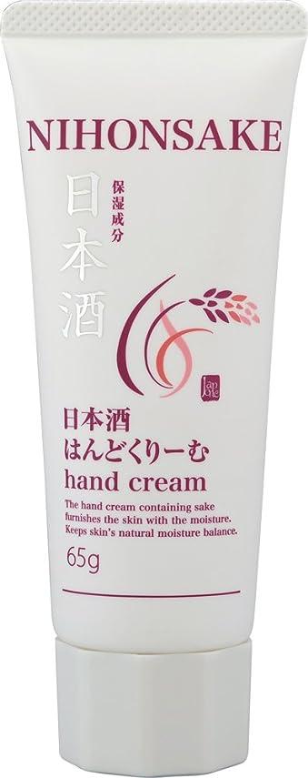 教科書建物ビューア 日本酒 ハンドクリーム 65g