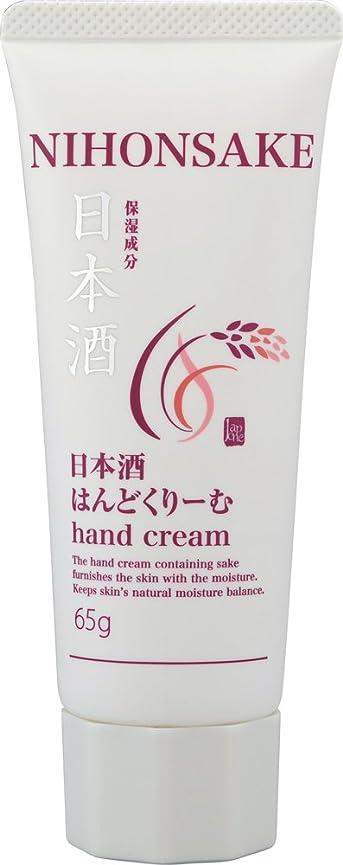 ポジションぞっとするような当社ビューア 日本酒 ハンドクリーム 65g