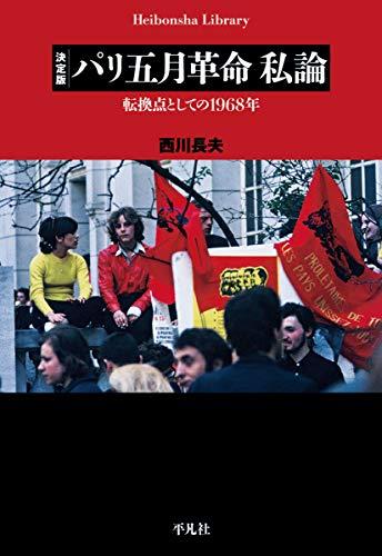決定版 パリ五月革命 私論: 転換点としての1968年 (平凡社ライブラリー)の詳細を見る