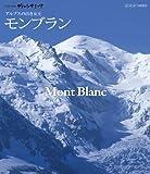 世界の名峰 グレートサミッツ モンブラン ~アルプスの白き女王~ [Blu-ray]