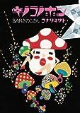 キノコノホン (ワニプラス コミックス)