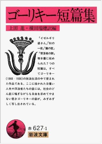 ゴーリキー短篇集 (岩波文庫 赤 627-1)