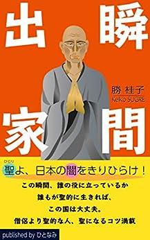 [勝 桂子]の瞬間出家|聖よ、日本の闇を切りひらけ!