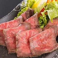 松阪牛ローストビーフ 300g