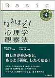 心理学ベーシック 第4巻:なるほど! 心理学観察法