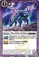 バトルスピリッツ BS55-011 ブラックドワーフドラゴン (C コモン) 転醒編 第4章 天地万象