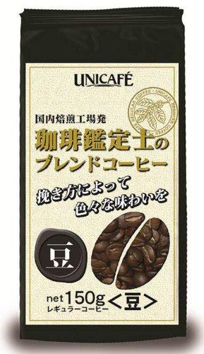 ユニカフェ 珈琲鑑定士のブレンドコーヒー 150g(豆)×3個