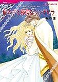 皇太子と臆病なシンデレラ 青き海のプリンスたち (ハーレクインコミックス)