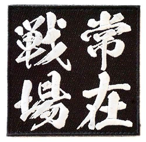[Japan Import] Verclo Embroidered Morale Patch Jouzaisenjou Kanji A0426