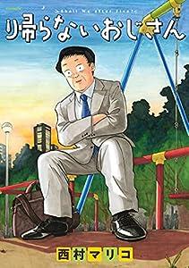 帰らないおじさん (コミックDAYSコミックス)