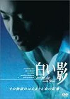 白い影~その物語のはじまりと命の記憶 [DVD]