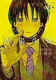 火傷少女(3) (アクションコミックス)