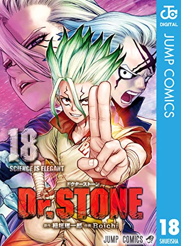 Dr.STONE 18 (ジャンプコミックスDIGITAL)