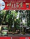 神社百景DVDコレクション再刊行 51号  高千穂神社・天岩戸神社   分冊百科   DVD付