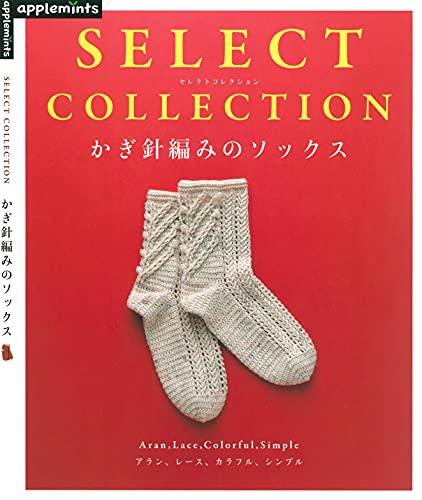 SELECT COLLECTION Socks of the crochet (Japanese Edition)