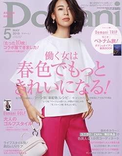 Domani(ドマーニ) 2018年 05 月号 [雑誌]