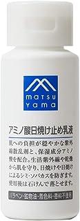 Mマーク(M-mark) アミノ酸日焼け止め乳液 70ミリリットル (x 1)