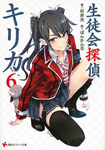 生徒会探偵キリカ6 (講談社ラノベ文庫)