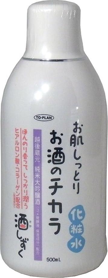 眠り要件囲むお酒のチカラ 酒しずく化粧水 500mL ×6個セット