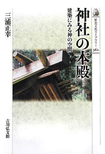 神社の本殿―建築にみる神の空間 / 三浦 正幸
