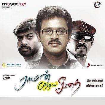 Raman Thediya Seethai (Original Motion Picture Soundtrack)