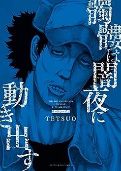 [TETSUO]の髑髏は闇夜に動き出す サードシーズン (ヤングキングコミックス)