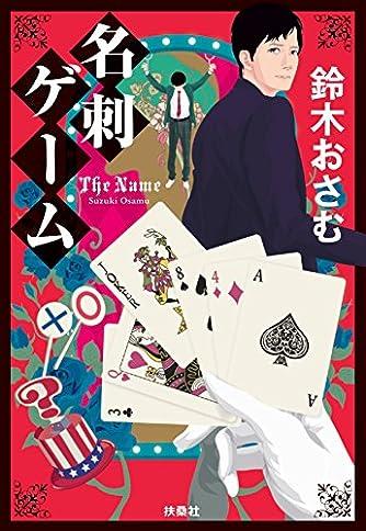 名刺ゲーム (扶桑社文庫)