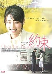 「約束」監督:アン・パンソク 出演:チョ・イジン チャ・スンウォン