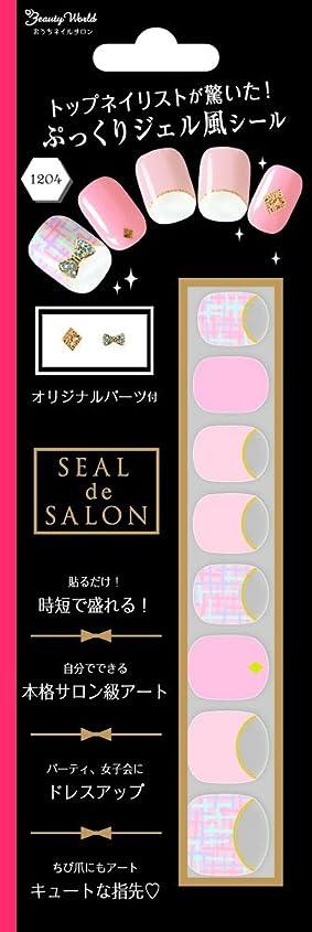 セーター試験インターネットビューティーワールド Seal de Salon ツイードクチュール SAS1204