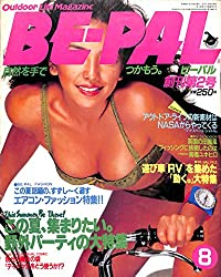 BE-PAL (ビーパル) 1981年 8月号