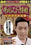 あらびき団 リバイバル公演 ライト東野セレクション[DVD]