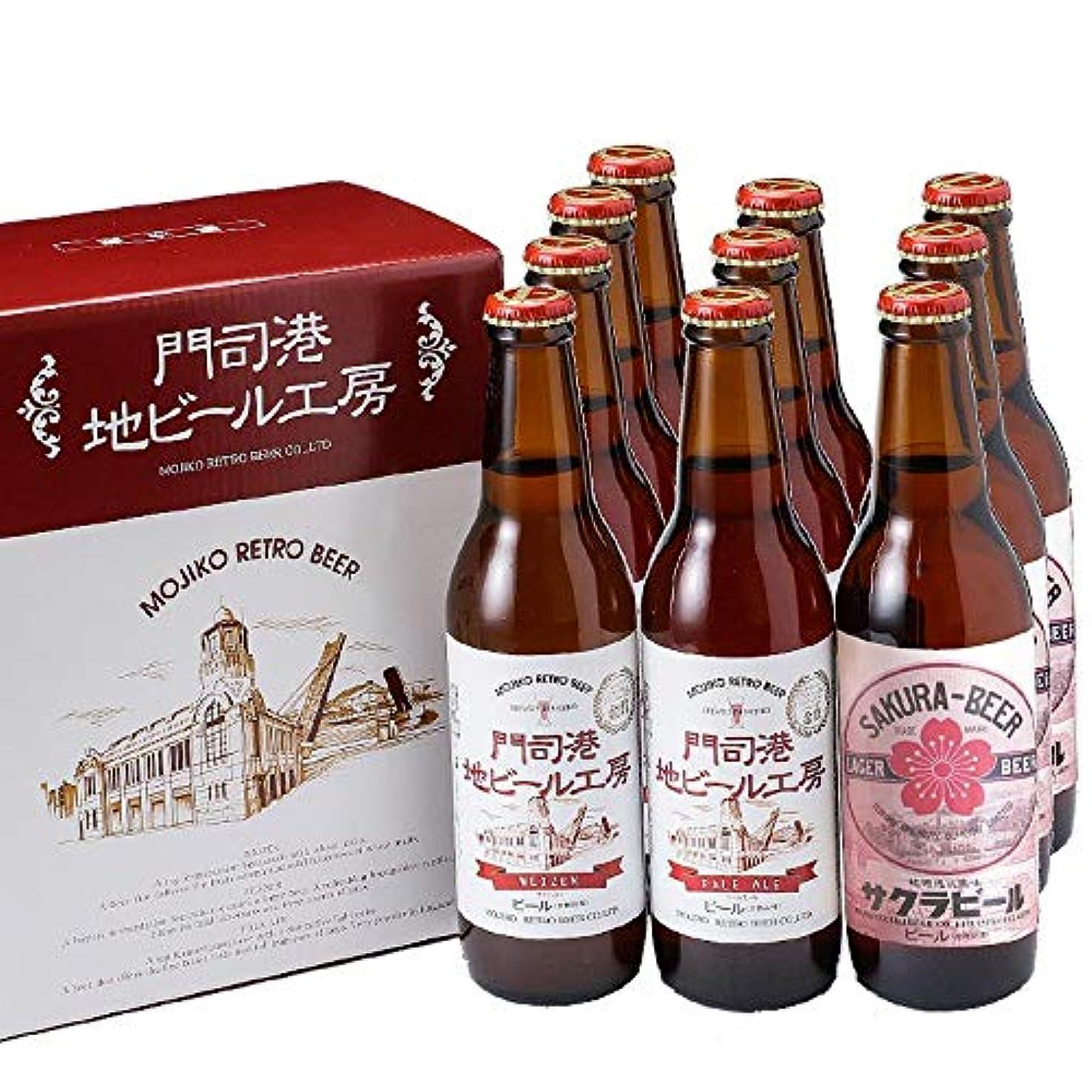 ケーブルカーヒゲ嘆願門司港 ビール 330ml 3種類 合計10本セット 箱入り 地ビール クラフト ビール