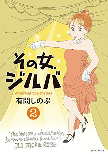 その女、ジルバ(2) (ビッグコミックス)