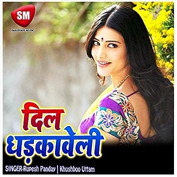 Dil Dadkaweli (Bhojpuri  Song)