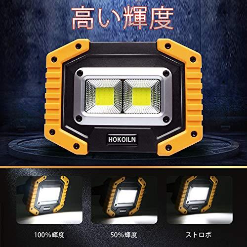 HOKOILN『LEDポータブル投光器2個セット(YH-006380)』