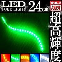 24連 LEDチューブ ライト グリーン