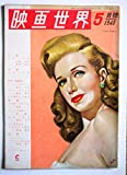 映画世界 1948/5月号 表紙 ジンジャー・ロジャース