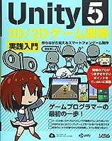 Unity5 3D/2Dゲーム開発実践入門 作りながら覚えるスマートフォンゲーム開発