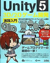 Unity5 3D/2Dゲーム開発実践入門