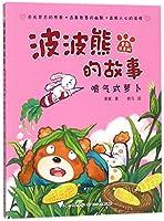 波波熊的故事·喷气式萝卜(全彩注音版)
