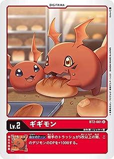 デジモンカードゲーム BT2-001 ギギモン (U アンコモン) ブースター ULTIMATE POWER (BT-02)