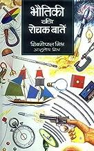 BHAUTIKI KI ROCHAK BAATEN (Hindi Edition)